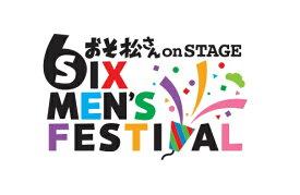 おそ松さんon STAGE 〜SIX MEN'S FESTIVAL〜 Blu-ray Disc【Blu-ray】 [ 高崎翔太 ]