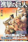 【予約】進撃の巨人(23)限定版
