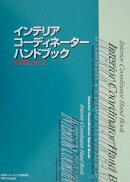インテリアコーディネーターハンドブック(技術編)新装版