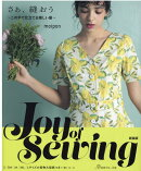 新装版 Joy of SEWING! さぁ、縫おう