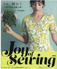 新装版 Joy of SEWING! さぁ、縫おう [ moipon ]