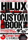 HILUX CUSTOM BOOK(VOL.1(2019)) 特集:Cargo bed完全攻略法 (文友舎ムック)