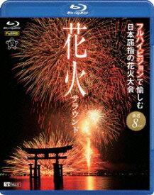 シンフォレストBlu-ray 花火サラウンド フルハイビジョンで愉しむ日本屈指の花火大会【Blu-ray】 [ (趣味/教養) ]