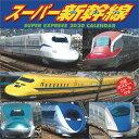スーパー新幹線(2020年1月始まりカレンダー)