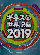 ギネス世界記録2019