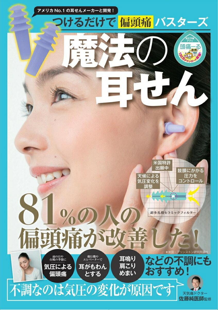 つけるだけで偏頭痛バスターズ 魔法の耳せん 81%の人の偏頭痛が改善した! ([バラエティ]) [ 佐藤純(医師) ]