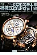 機械式腕時計年鑑(2013〜2014)