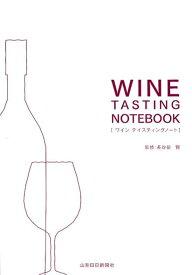 ワイン テイスティングノート [ 長谷部賢 ]