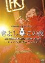 氷川きよしスペシャルコンサート2016 きよしこの夜Vol.16 〜クリスマスがめぐるたび〜 [ 氷川きよし ]