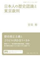 日本人の歴史認識と東京裁判