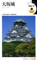 名城をゆく(3)