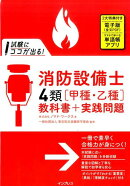 試験にココが出る!消防設備士4類「甲種・乙種」教科書+実践問題