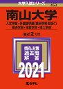 南山大学(人文学部・外国語学部〈英米学科を除く〉・経済学部・経営学部・理工学部) 2021年版;No.453 (大学入試シ…