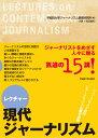 レクチャー現代ジャーナリズム [ 早稲田大学ジャーナリズム教育研究所 ]