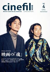 cinefil BOOK (vol.4) [ 谷健二 ]