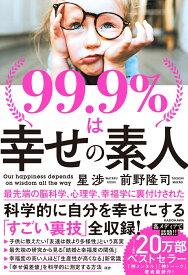 99.9%は幸せの素人 [ 星 渉 ]