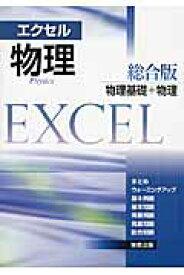 エクセル物理総合版 物理基礎+物理 [ 実教出版株式会社 ]
