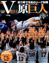 V奪回・原巨人2019 総力戦で令和のリーグ制覇 (Yomiuri Special)