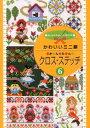 かんたんクロス・ステッチ(6) (刺しゅうチャレンジbook)