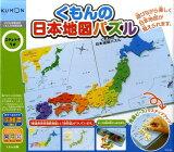 くもんの日本地図パズル(2012) ([教育用品])