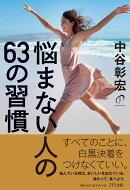 【予約】悩まない人の63の習慣