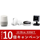Google Home + 【スマートホーム】intelligent HOME Starter Kit type A 2年ライセンス