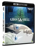 GHOST IN THE SHELL/攻殻機動隊 4Kリマスターセット(4K ULTRA HD Blu-ray&Blu-ray Disc 2枚組)【4K ULTRA HD】