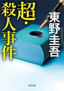 超・殺人事件(1) (角川文庫) [ 東野 圭吾 ]