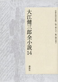 大江健三郎全小説 第14巻 (大江健三郎 全小説) [ 大江 健三郎 ]