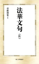 法華文句(4)