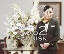 寿美菜子のラフラフ RADIO FANDISK 2(CD+DVD)