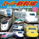 スーパー新幹線(祝日訂正シール付き)(2019年1月始まりカレンダー)