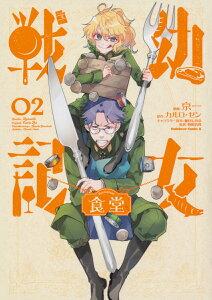 幼女戦記食堂 (2) (角川コミックス・エース) [ 京一 ]