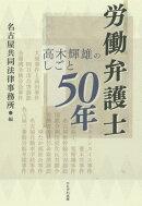 労働弁護士50年ー高木輝雄のしごと