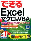 できるExcelマクロ&VBA作業の効率化&スピードアップに役立つ本