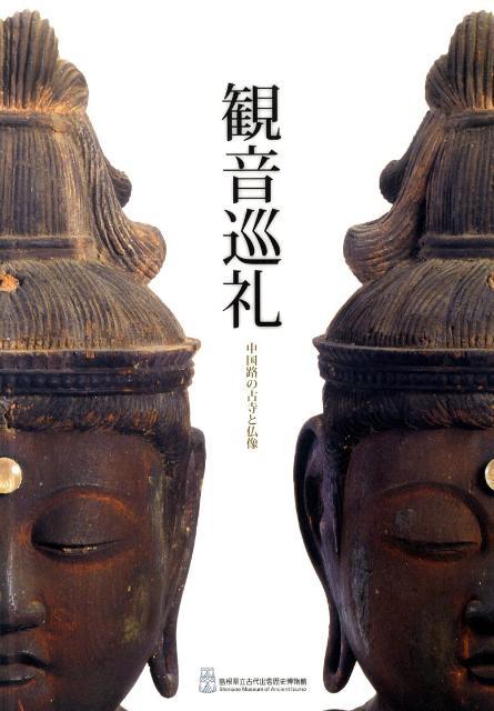 観音巡礼 中国路の古寺と仏像 [ 古代出雲歴史博物館(島根県立) ]