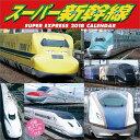 【壁掛】スーパー新幹線(2018カレンダー)