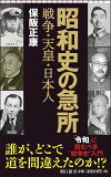 昭和史の急所 (朝日新書)