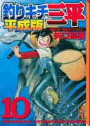 釣りキチ三平(平成版 10)