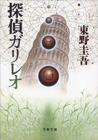 探偵ガリレオ (文春文庫) [ 東野 圭吾 ]