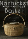 ナンタケットバスケットの技法書 歴史、アンティークバスケットの紹介から、ステップごとにわかる作り方まで。世界一…