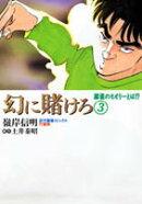 幻に賭けろ(3)