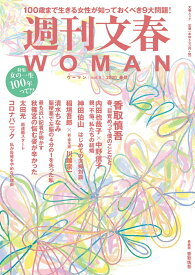 週刊文春WOMAN(vol.5(2020春号)) (文春ムック)