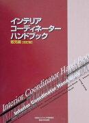 インテリアコーディネーターハンドブック(販売編)改訂版