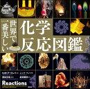 【予約】世界で一番美しい化学反応図鑑
