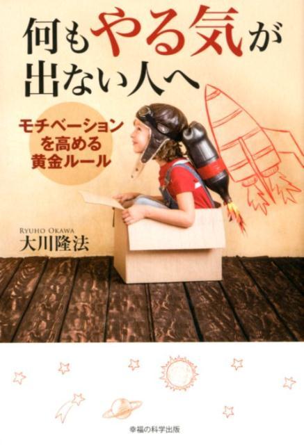 何もやる気が出ない人へ モチベーションを高める黄金ルール (OR BOOKS) [ 大川隆法 ]