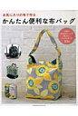 お気に入りの布で作るかんたん便利な布バッグ