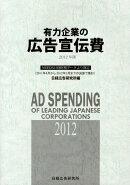 有力企業の広告宣伝費(2012年版)