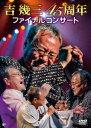 吉幾三45周年ファイナルコンサート [ 吉幾三 ]