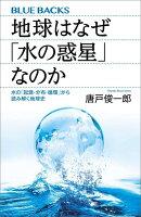 地球はなぜ「水の惑星」なのか 水の「起源・分布・循環」から読み解く地球史